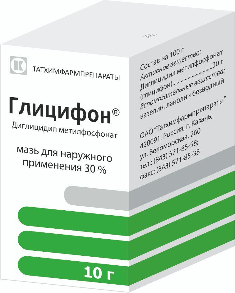 Глицифон, 30%, мазь для наружного применения, 10 г, 1 шт. — купить в Крыму, инструкция по применению, цены в аптеках, отзывы и аналоги. Производитель Татхимфармпрепараты